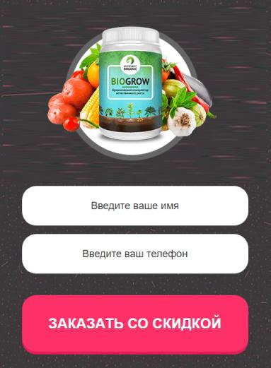 агромакс удобрение купить в иркутске